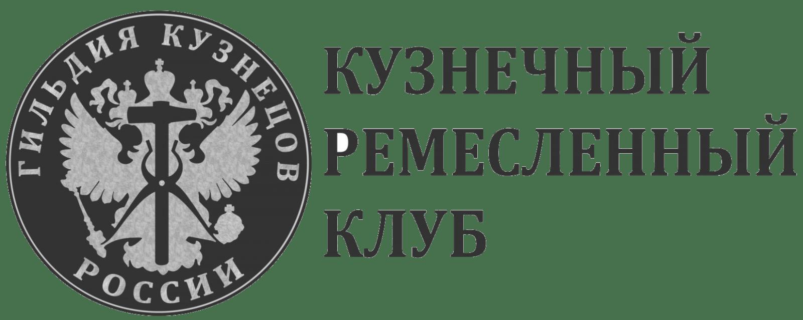 ГИЛЬДИЯ КУЗНЕЦОВ РОССИИ