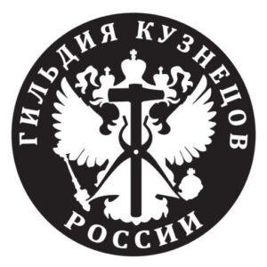 Эмблема Гильдии Кузнецов России