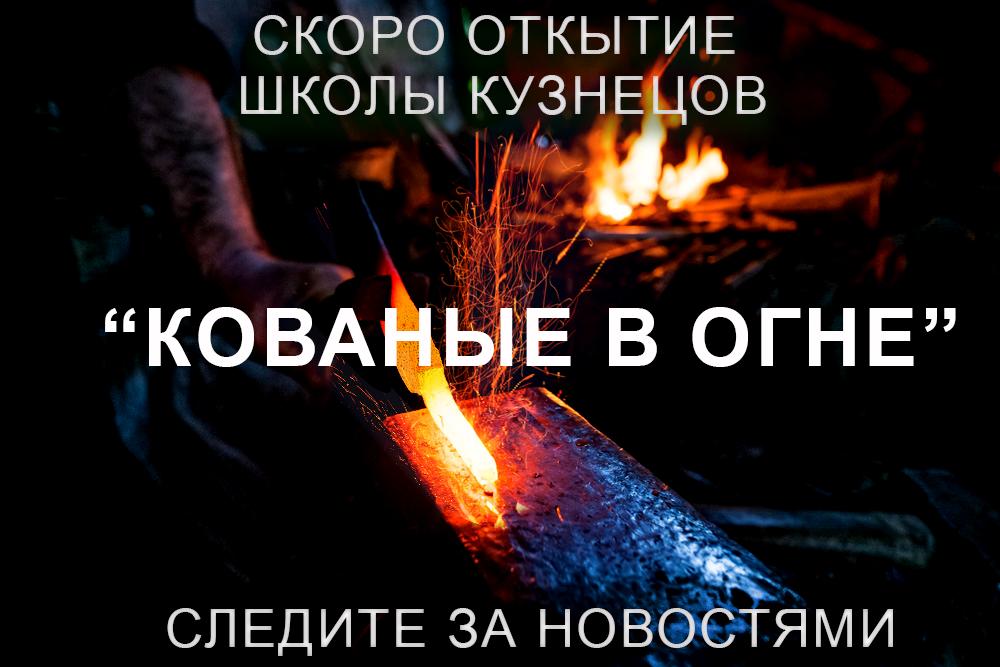 http://gildiyakuznecovrossii.ru/shcoolkuzn/