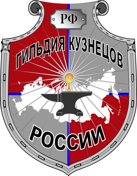 Герб Гильдии кузнецов