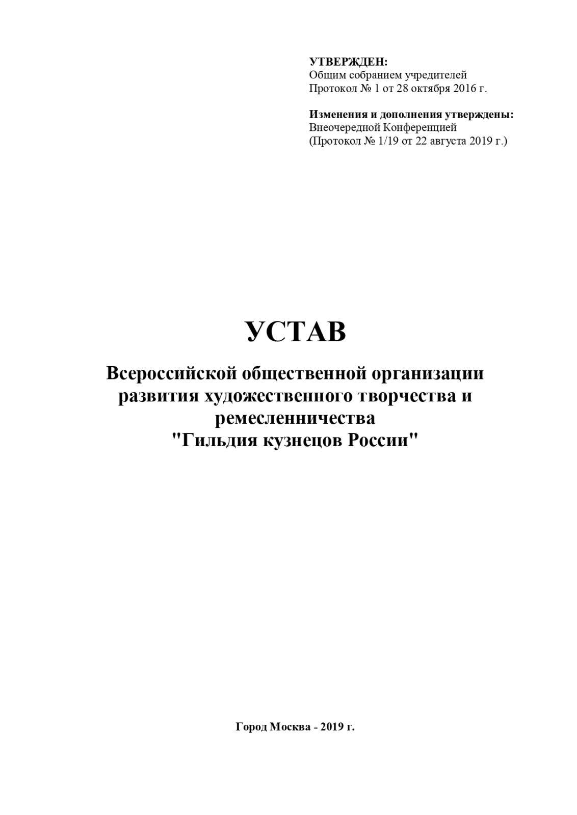 ustav_GKR_page-0001