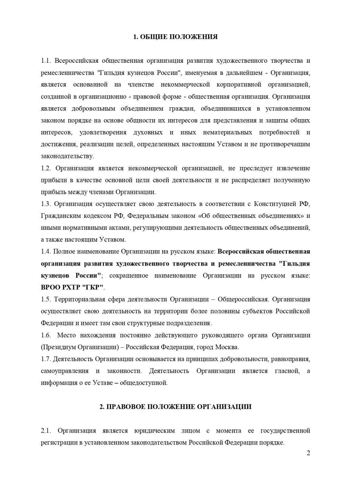 ustav_GKR_page-0002