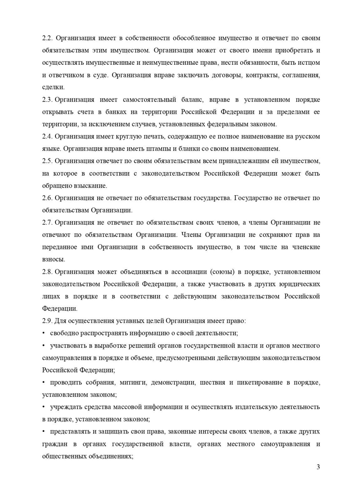 ustav_GKR_page-0003