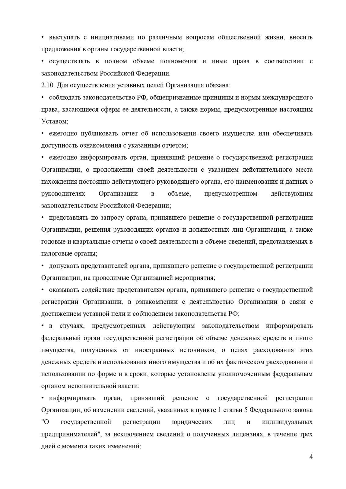 ustav_GKR_page-0004