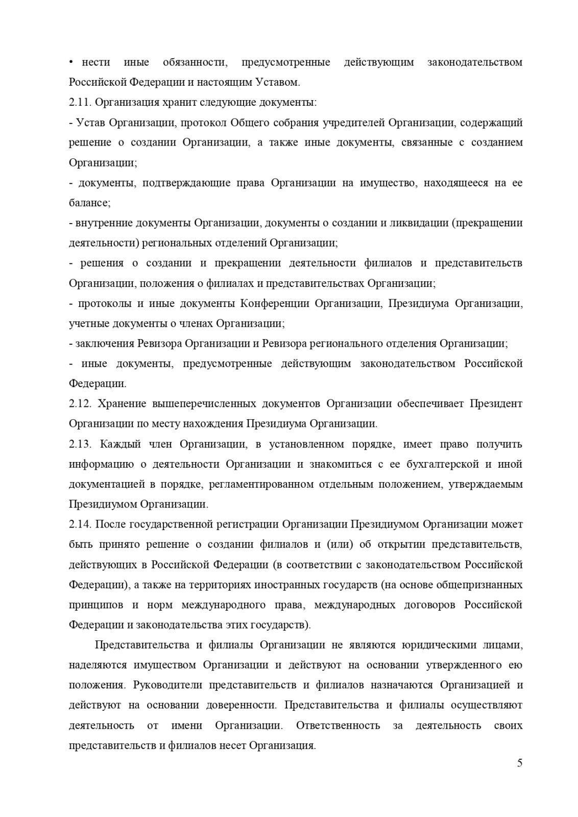 ustav_GKR_page-0005
