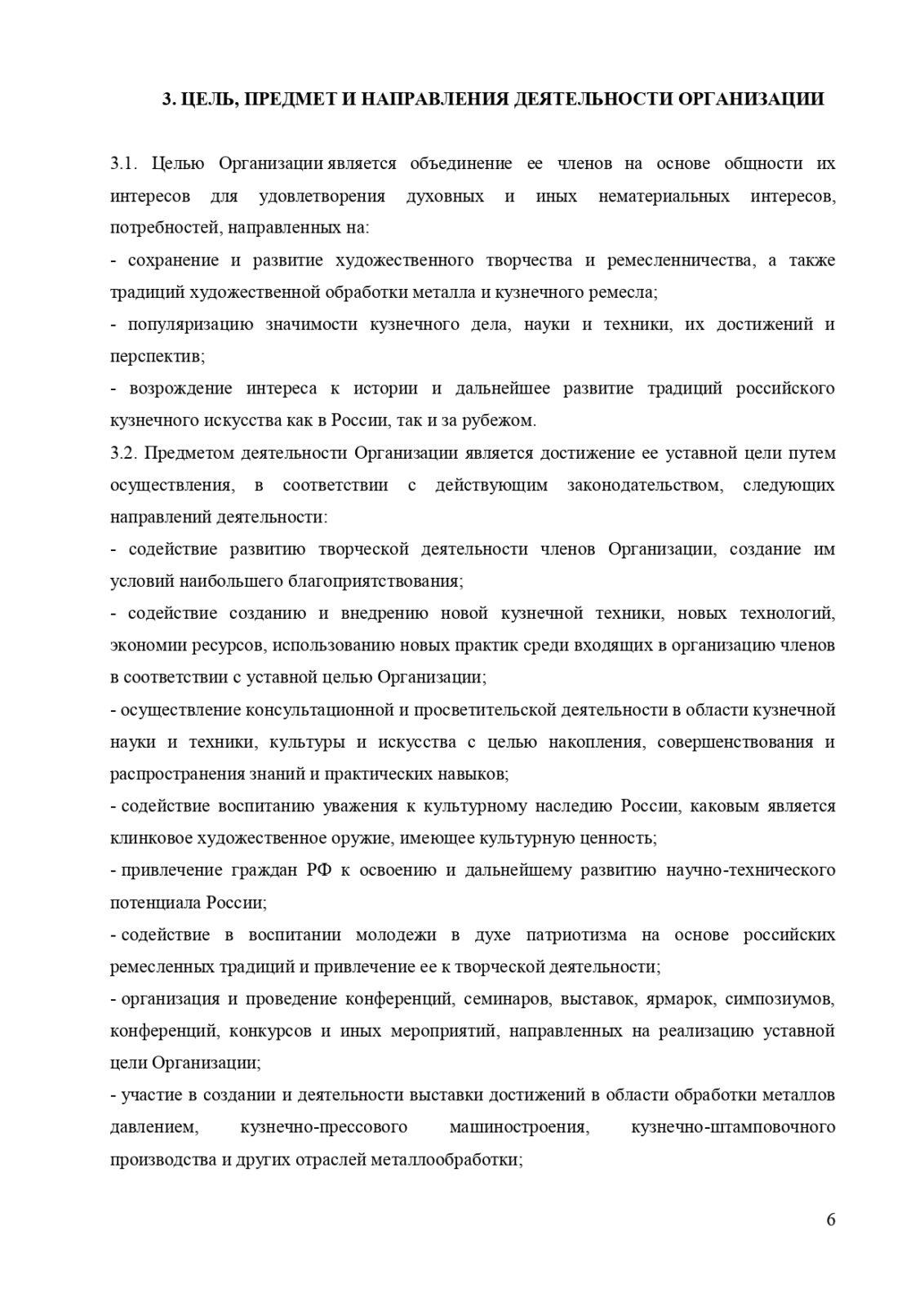 ustav_GKR_page-0006