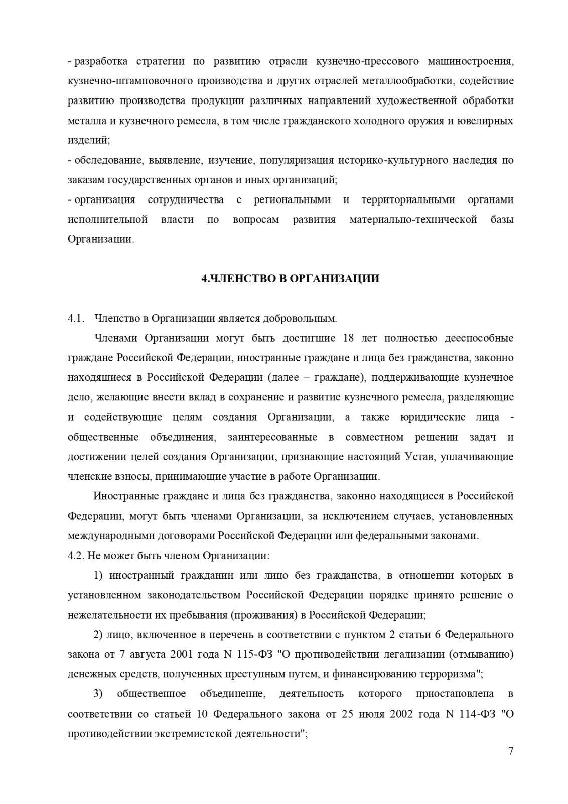 ustav_GKR_page-0007