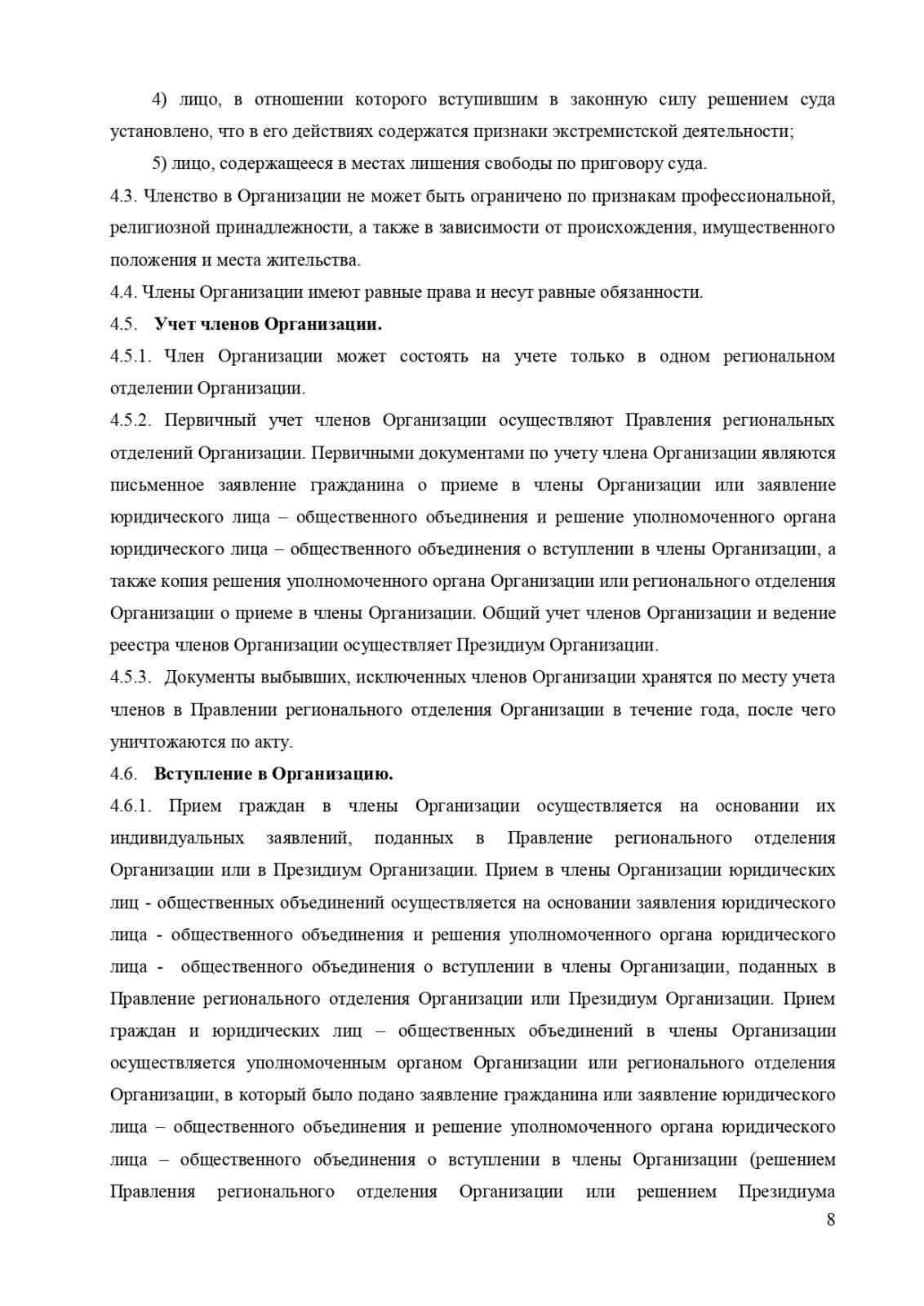 ustav_GKR_page-0008