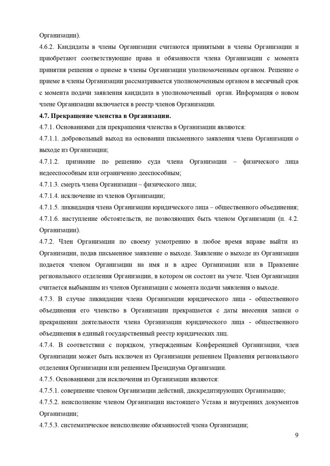 ustav_GKR_page-0009