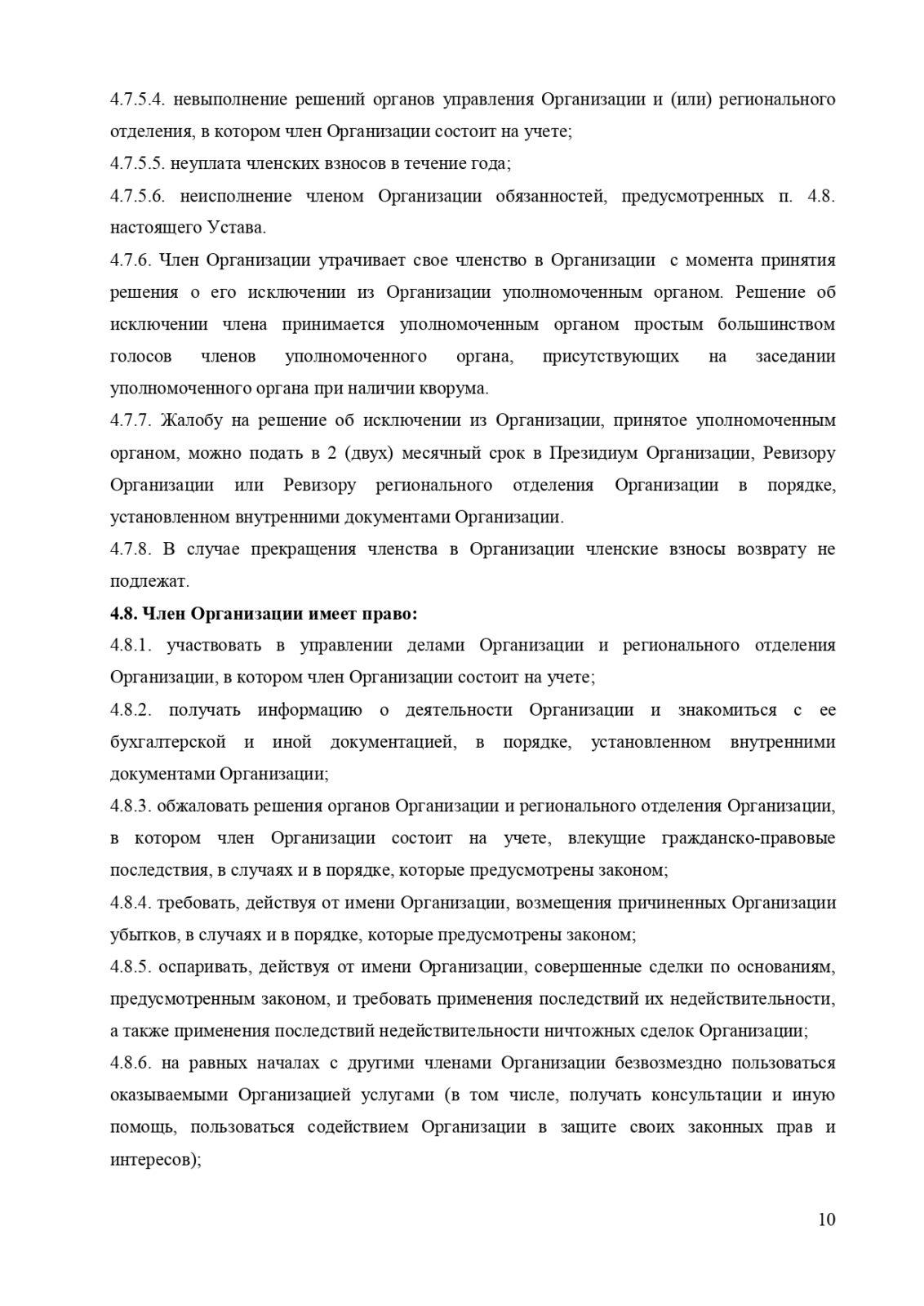 ustav_GKR_page-0010