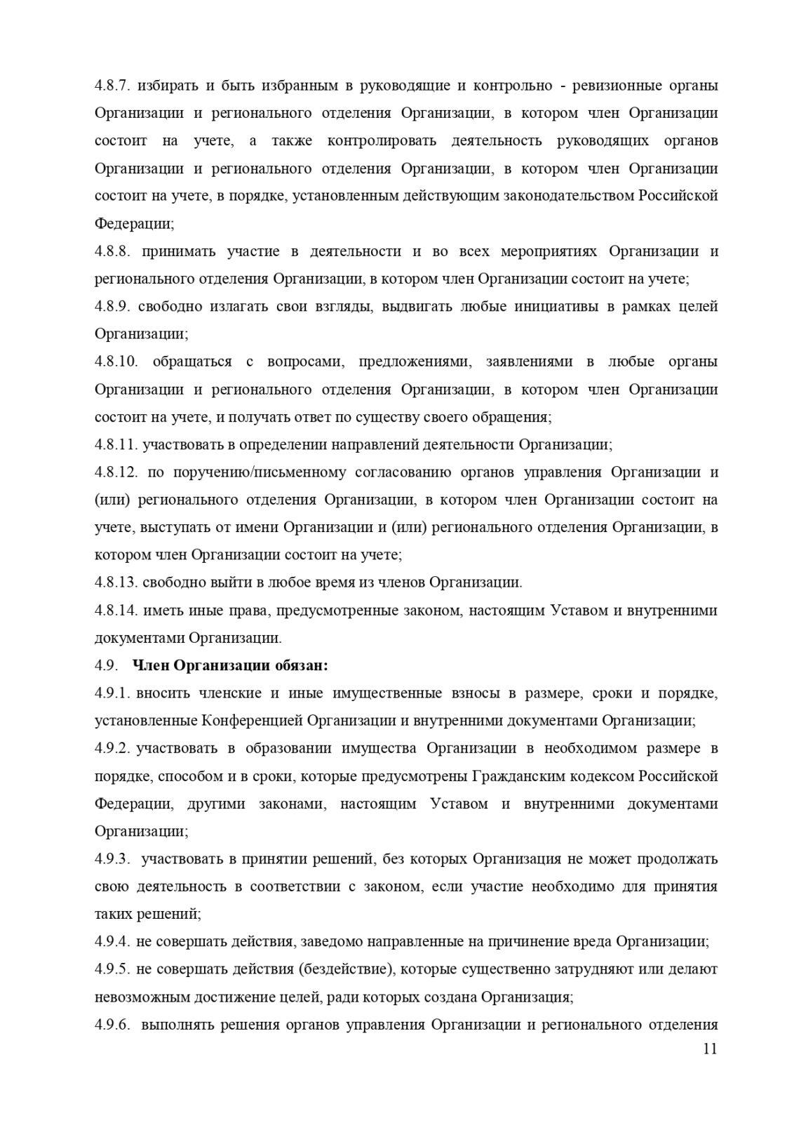 ustav_GKR_page-0011