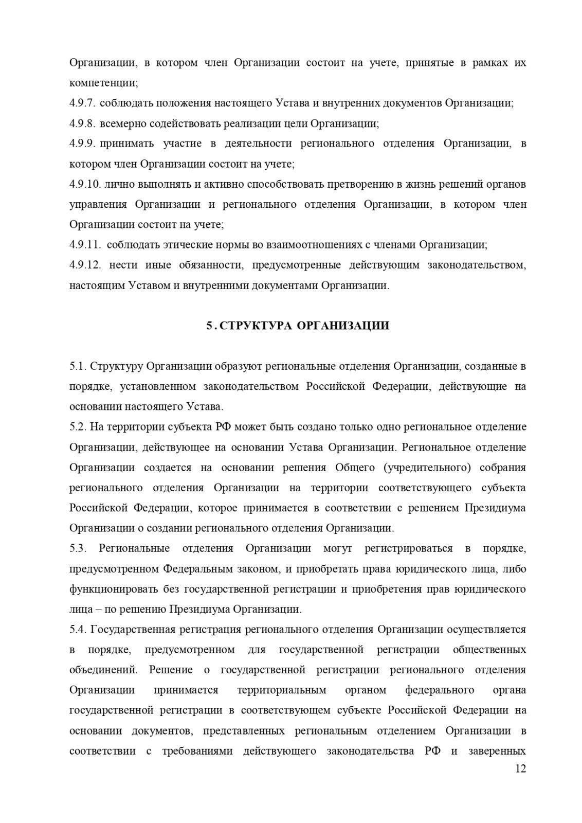 ustav_GKR_page-0012