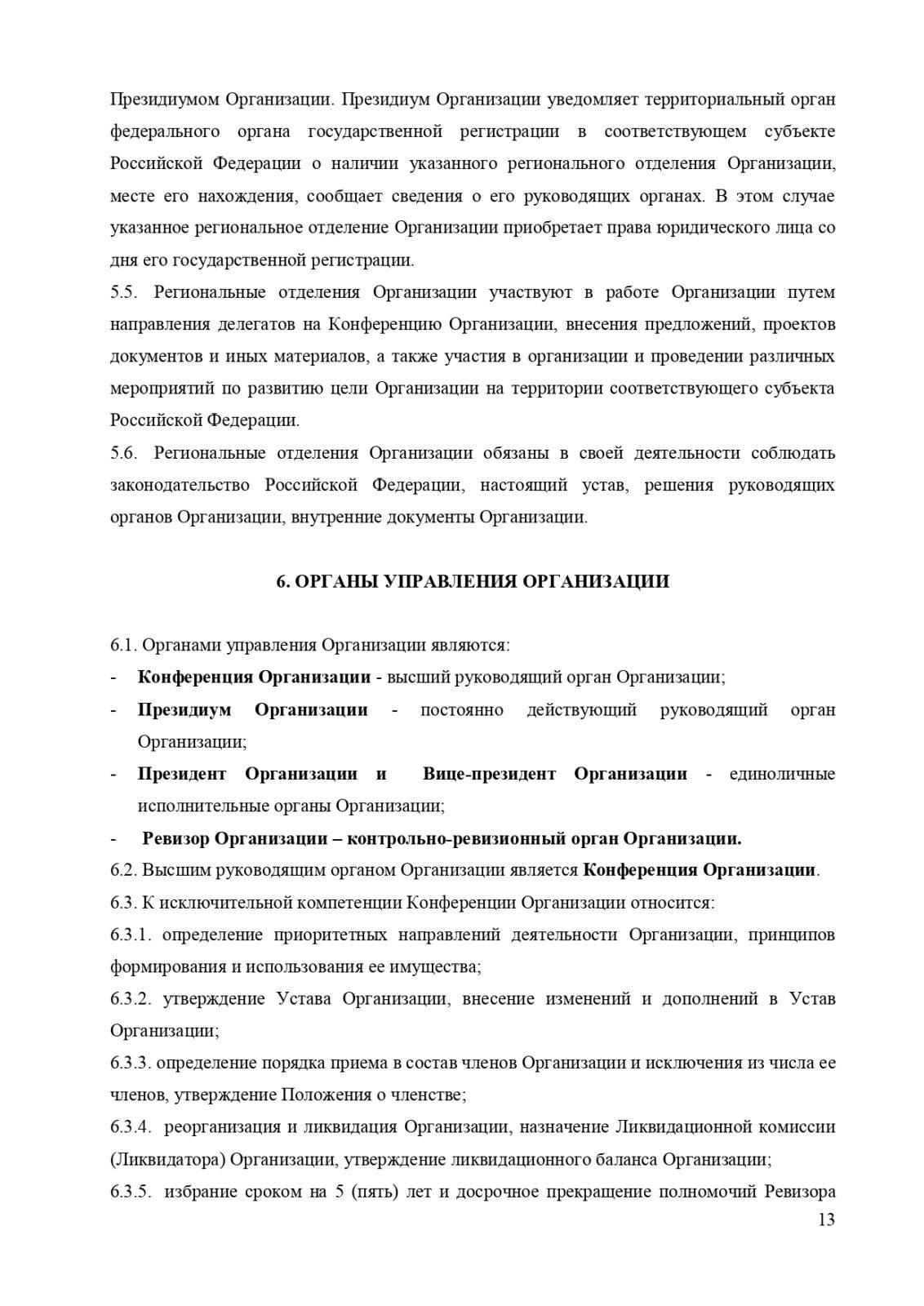 ustav_GKR_page-0013