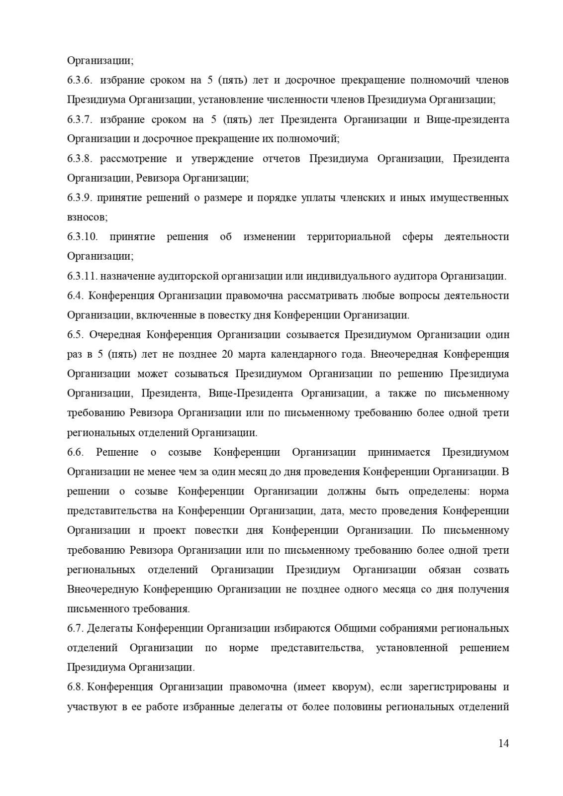 ustav_GKR_page-0014