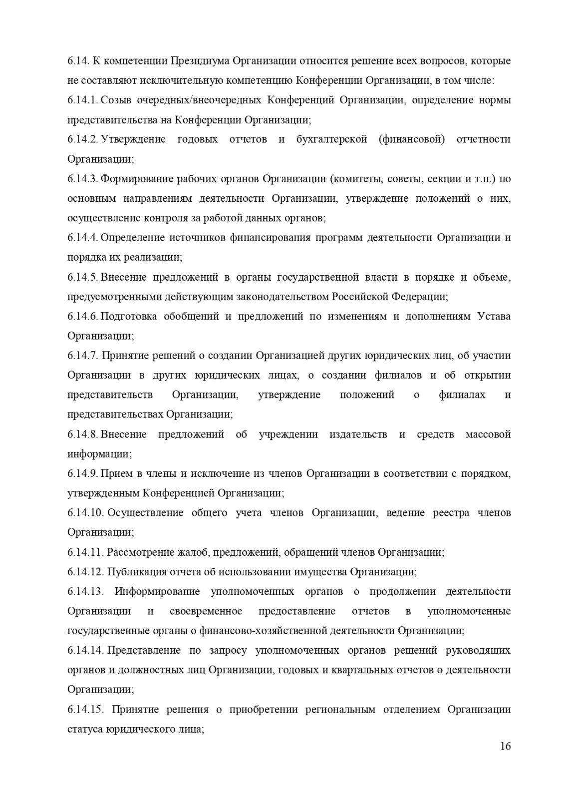 ustav_GKR_page-0016