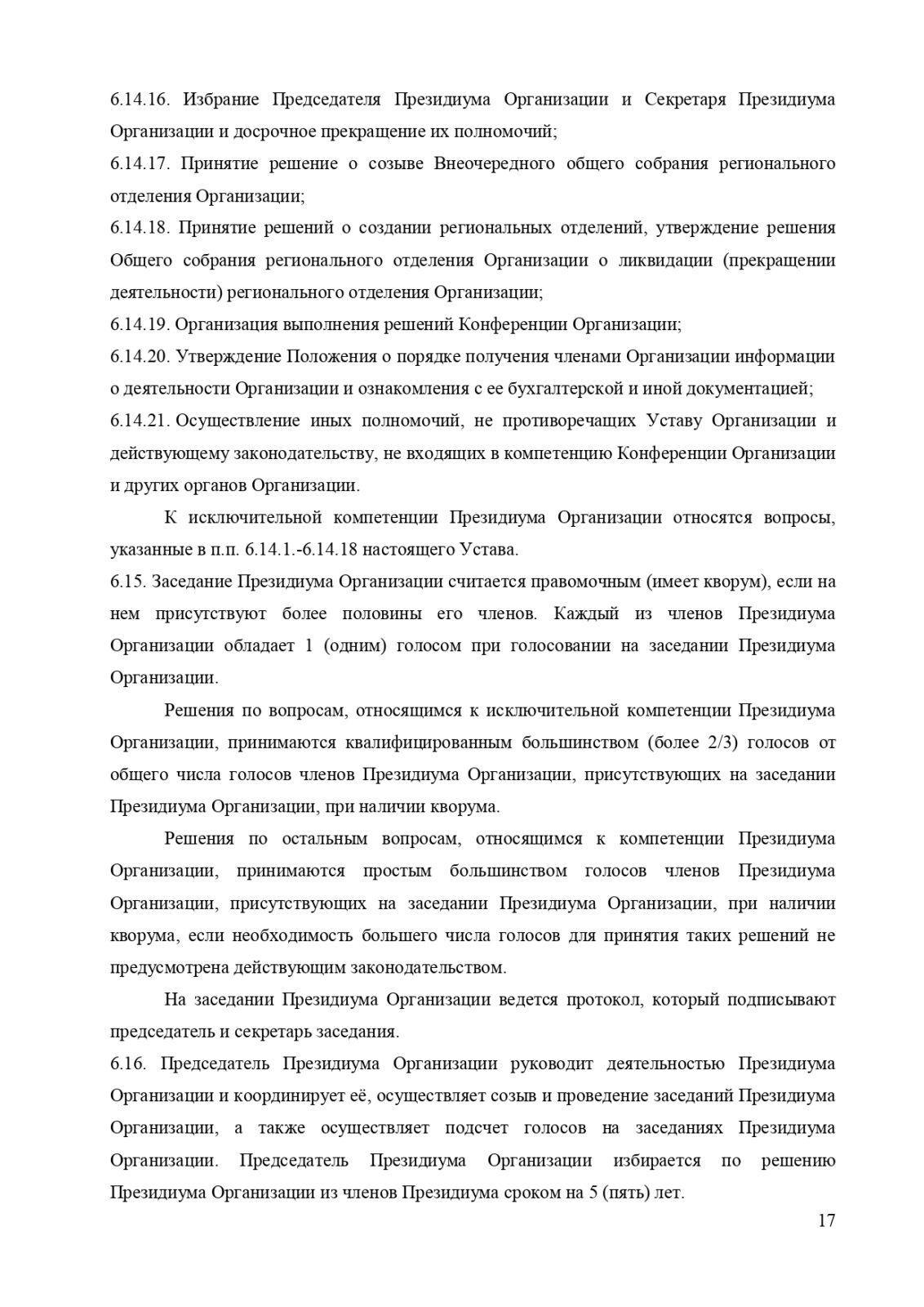 ustav_GKR_page-0017