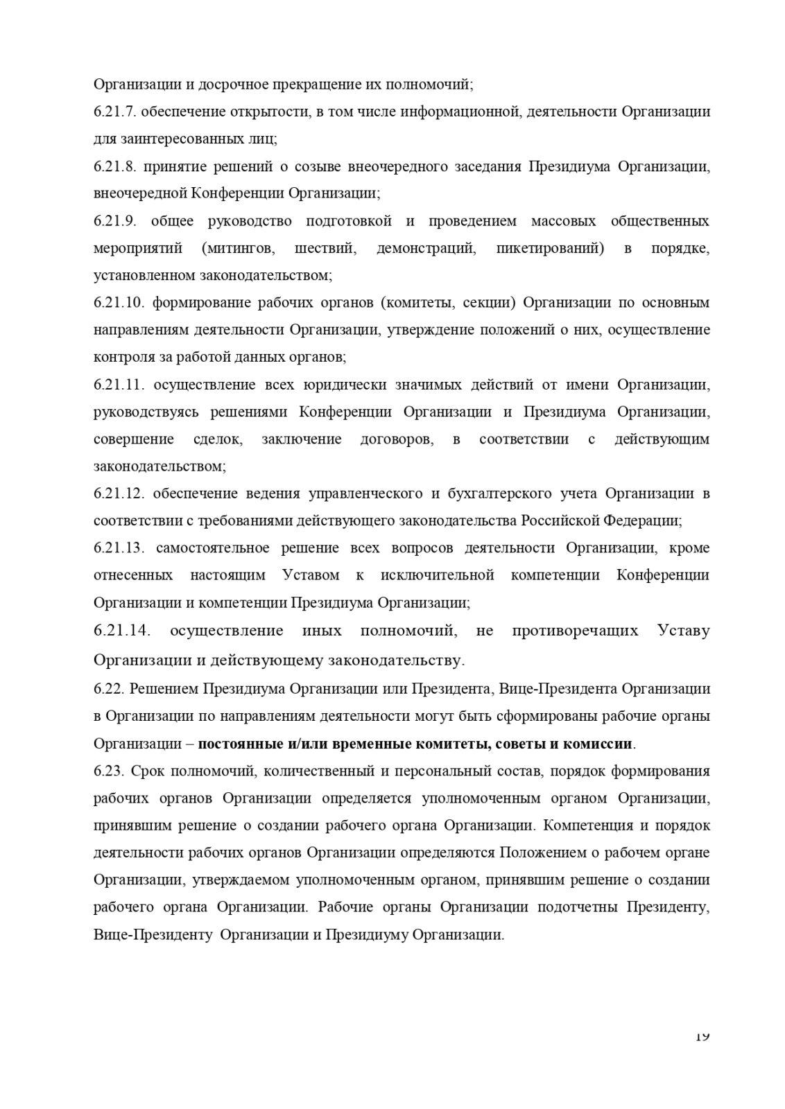 ustav_GKR_page-0019