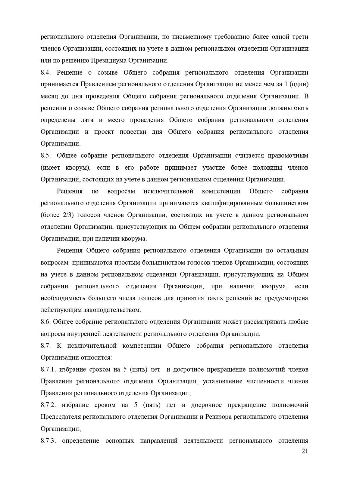 ustav_GKR_page-0021