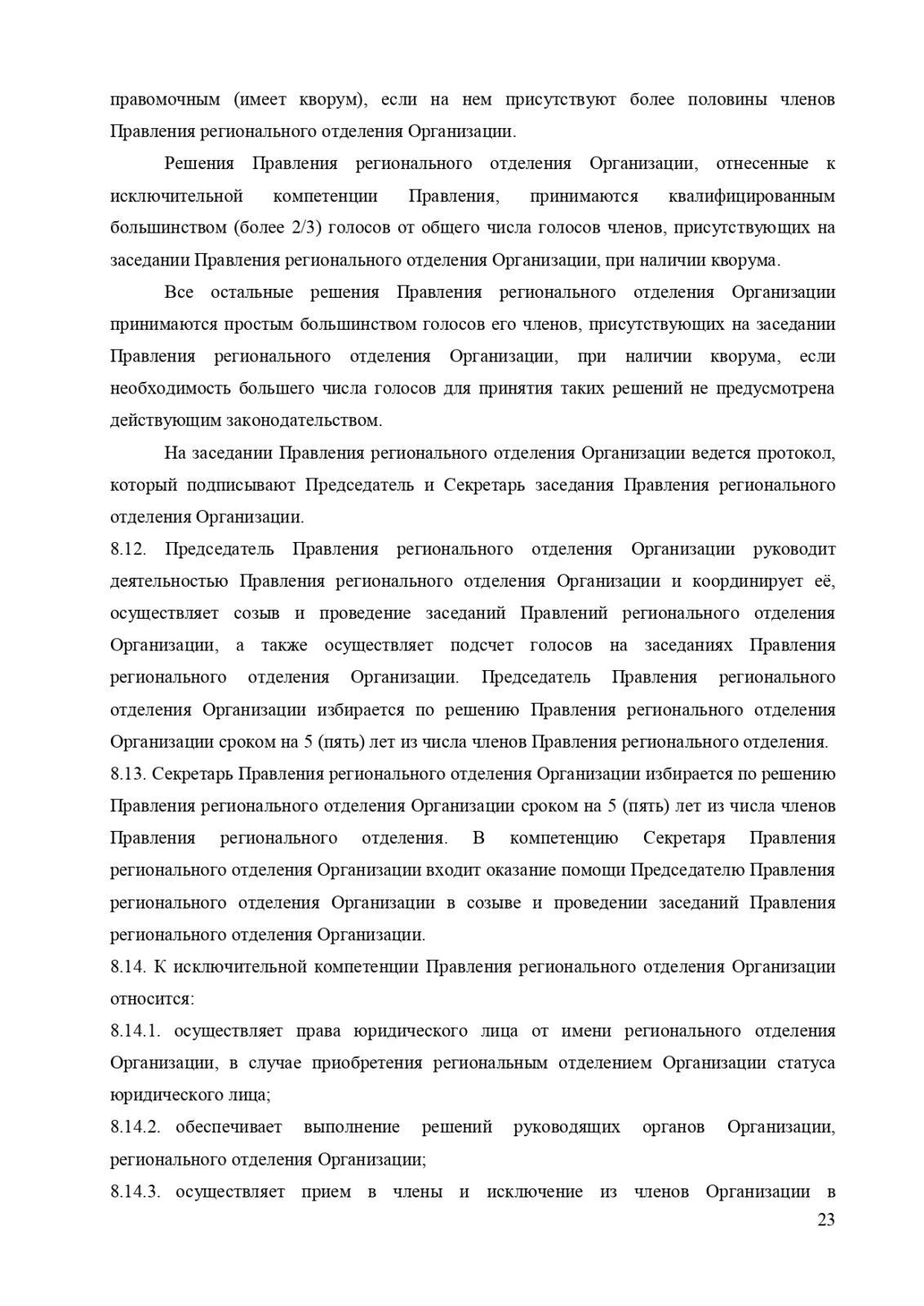 ustav_GKR_page-0023
