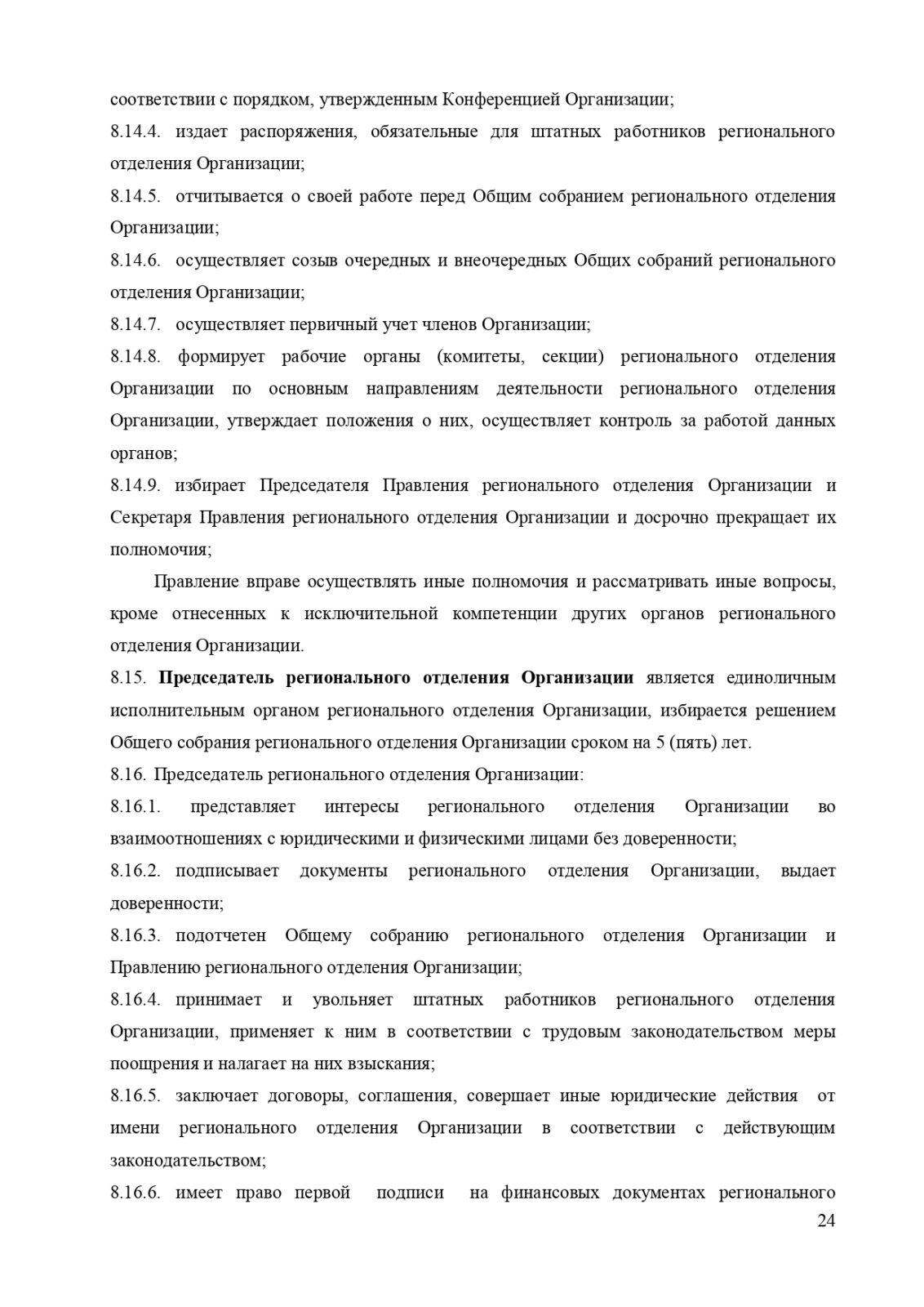 ustav_GKR_page-0024