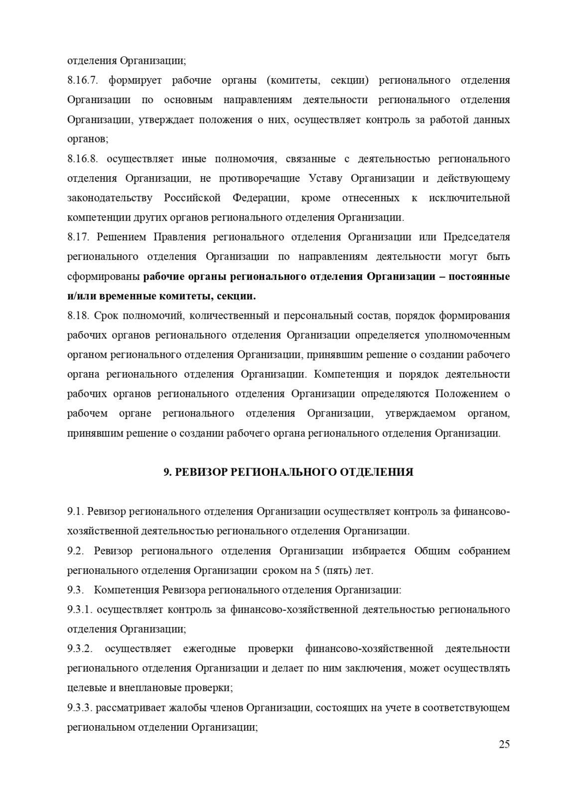 ustav_GKR_page-0025