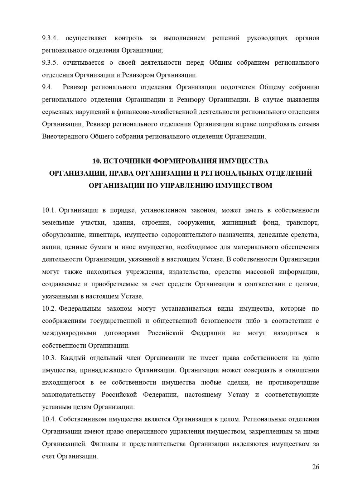 ustav_GKR_page-0026