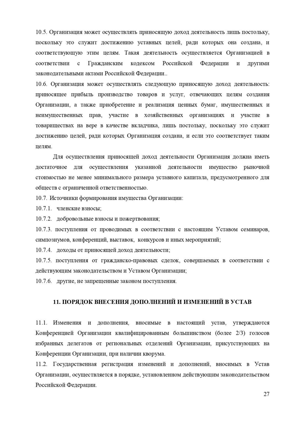ustav_GKR_page-0027