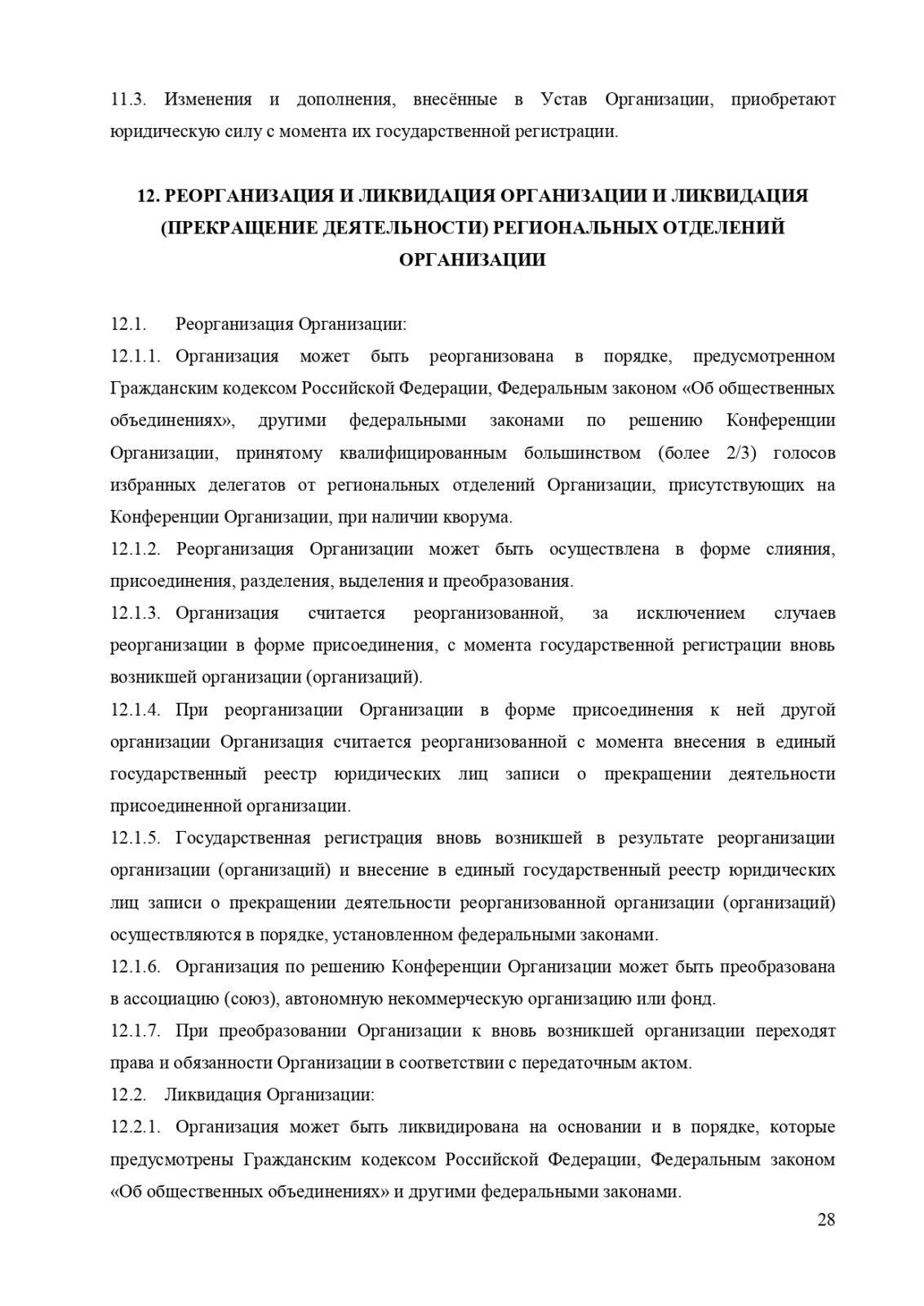 ustav_GKR_page-0028