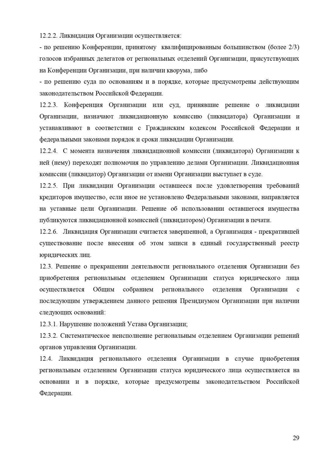 ustav_GKR_page-0029
