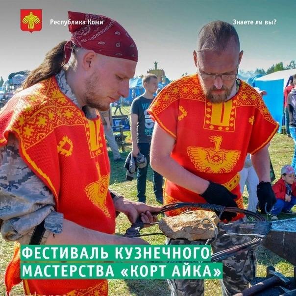 """фестиваль кузнечного мастерства """"Корт Айка""""!"""