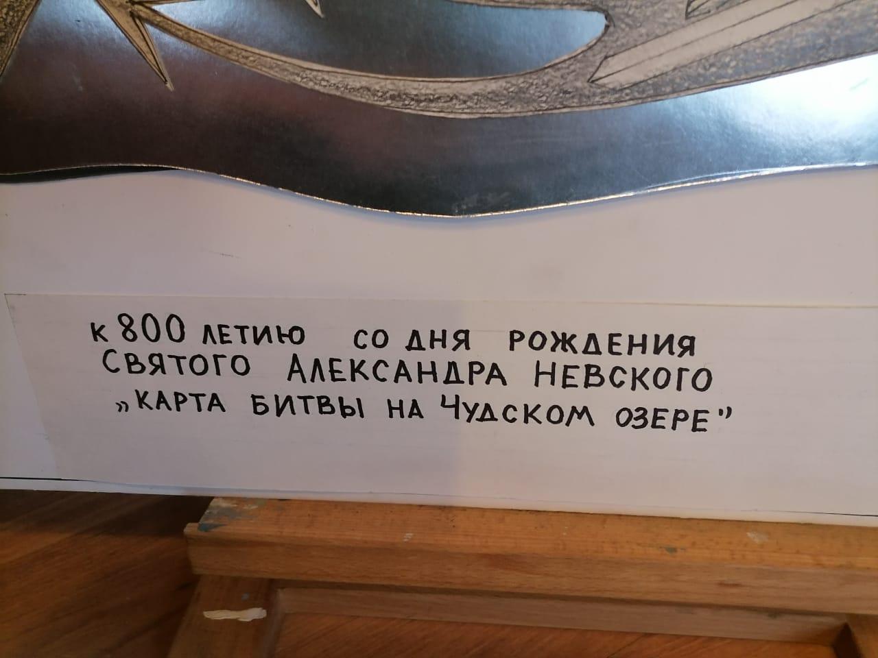 800 летие Александра Невского